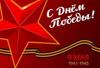 EN Дорогие друзья! Поздравляем вас с Днем Победы!