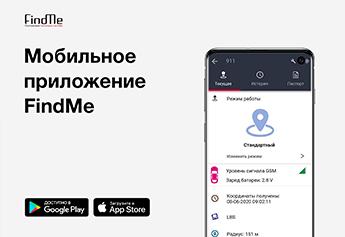 Мобильное приложение FindMe