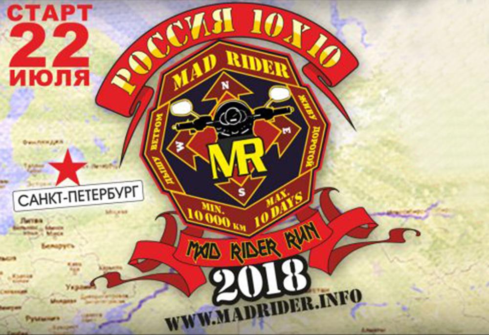 "VI международный ралли-пробег ""Mad Rider Run"""