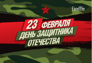 С днём защитника Отечества!!